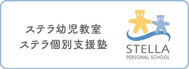 ステラ幼児教室 / ステラ個別支援塾 STELLA PERSONAL SCHOOL