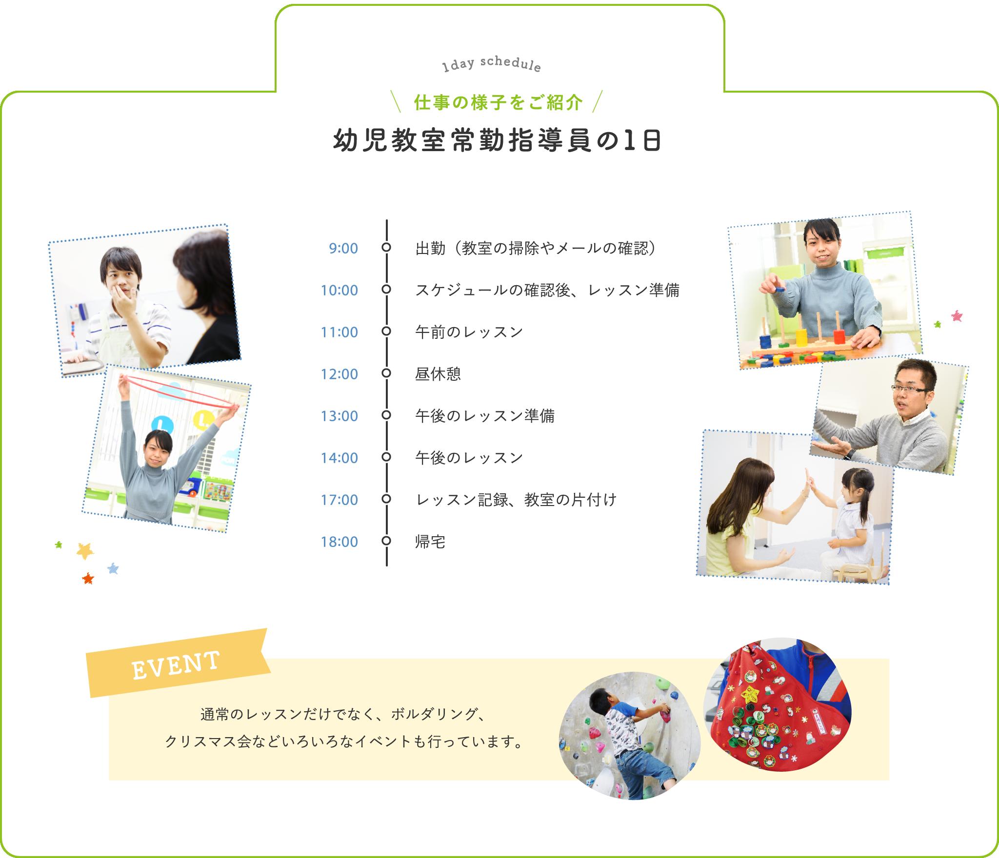 仕事の様子をご紹介 / 幼児教室常勤指導員の1日